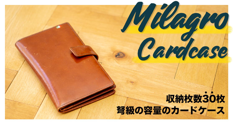 大容量ミラグロカードケース