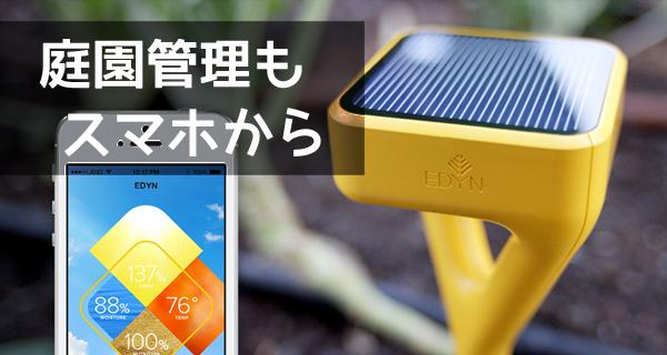 農業とデジタルのコラボレーション。最先端の庭園管理システム「Edyn」登場