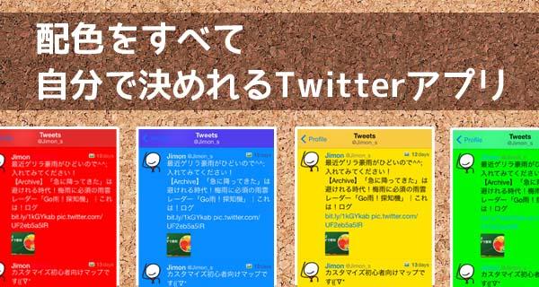 すべての配色を自分で決めれるTwitterアプリ「Tweetlogix」が超おすすめ!