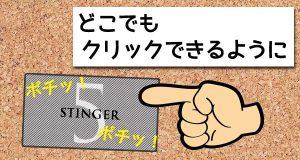 Stinger5カスタマイズ!記事一覧全体をリンク化、クリック可能にする方法