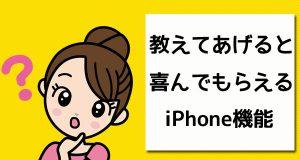 デジタルが苦手な方に教えてあげると本当に喜んでもらえるiPhone機能8選