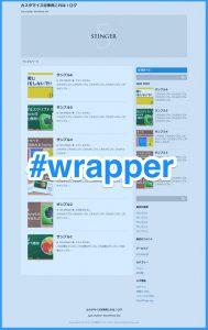 #wrapper