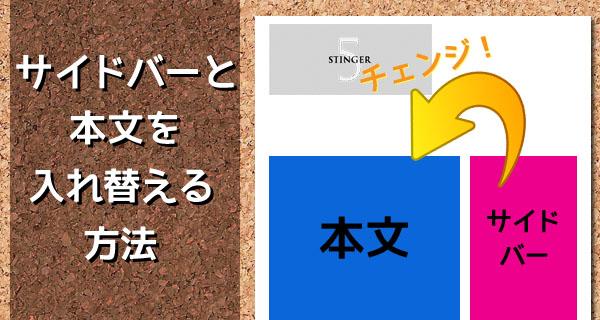Stinger5カスタマイズ!左右を逆転!サイドバーと記事本文の表示位置を入れ替える方法
