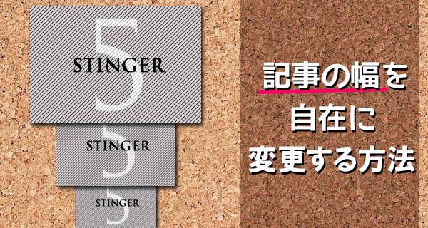 Stinger5カスタマイズ!記事部分の幅を自由に変える方法。うっかりするとレスポンシブじゃなくなるよ!