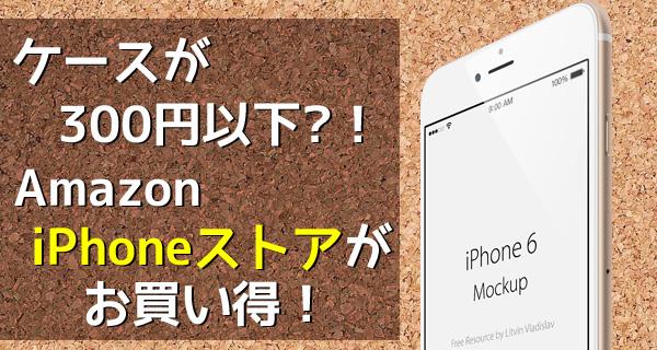 Amazon「iPhone6ストア」がアツい!90%オフのケースもあるよ!
