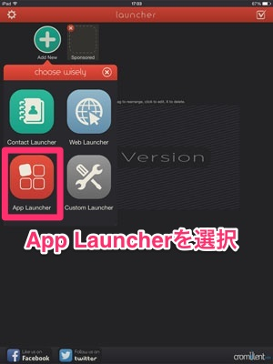 App Launcherをタップ