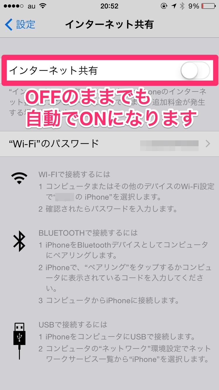 インターネット 共有 へ 自動 接続