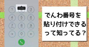 iPhoneの電話アプリは電話番号の貼り付けが可能!意外と知らないペースト機能