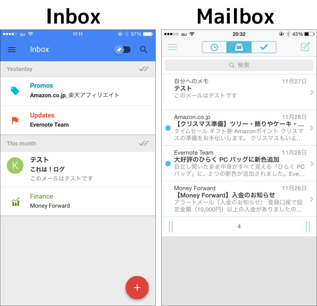 タイムラインの表示の違い、左がInbox、右がMailbox
