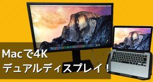 Macbookで4Kデュアルディスプレイ!ASUS「PB287Q」購入レビュー