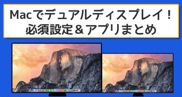 Macでデュアルディスプレイ!絶対オススメの初期設定&アプリまとめ