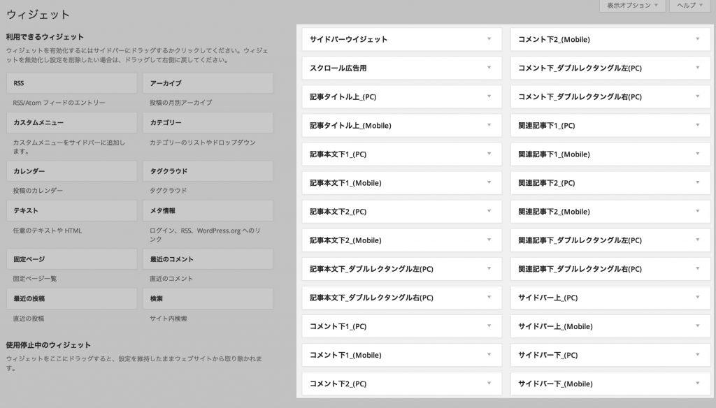 各表示場所ごとのウィジェットが追加されます