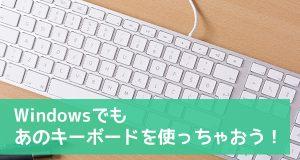 AppleキーボードをWindowsで使う方法!Windows10、Windows8でも使えるよ
