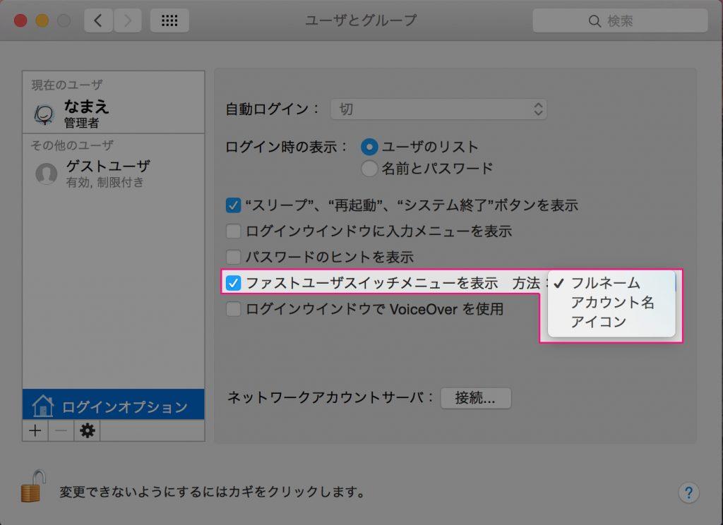 ファストユーザスイッチメニューでアイコンを選択