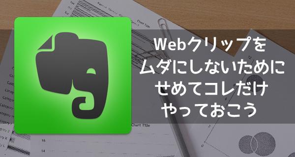Webクリップをムダにしないために、やっておくべき1つのこと|Evernote