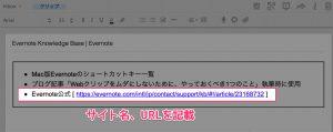 サイト名、URLは書いておく
