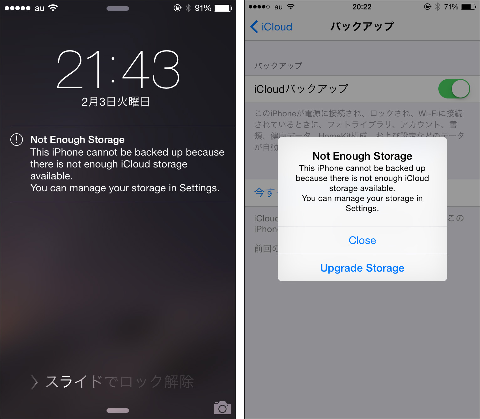 iphone says not enough storage iphoneのバックアップができないときの対処法 icloudバックアップ編 nicoa 6565