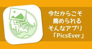 今、このタイミングだから薦められる!写真を100枚まとめてEvernoteに送れるiPhoneアプリ「PicsEver」