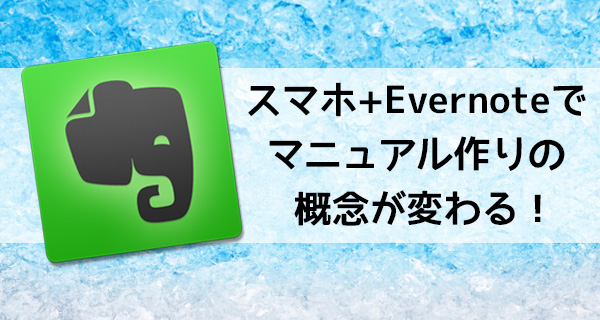 【もし許されるなら】スマホ+Evernoteでマニュアル作りの概念が変わる!