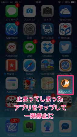 読み込み中のアプリをタップして一時停止に