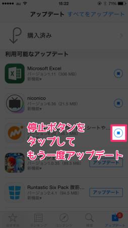 AppStoreでアップロードを停止してリスタート