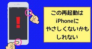 いつもやってるiPhoneの再起動って、実は「強制」再起動だったんだね