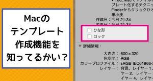 Macでファイルをテンプレート化するテクニック!Finderからクリックひとつの簡単小技
