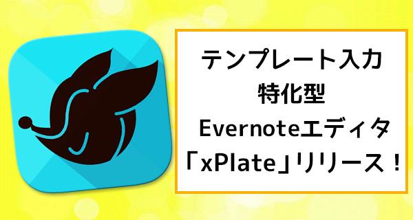 テンプレート入力特化型Evernoteエディタ「xPlate」をリリースしました!
