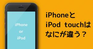 iPhoneとiPod touchはなにが違う?基本から細部まで比較してみました