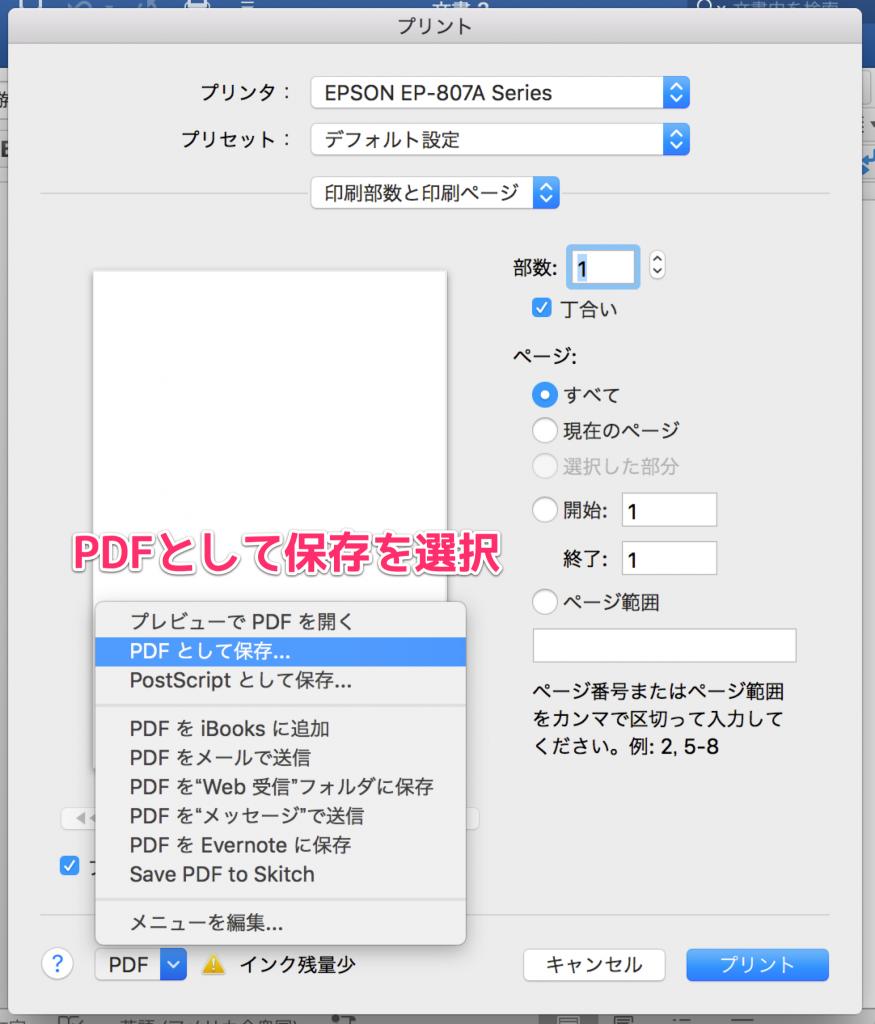 pdfとして保存を選択