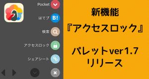 新機能「アクセスロック」追加!パレットver1.7リリース