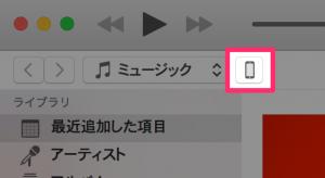 iPhoneの形のボタンをクリック