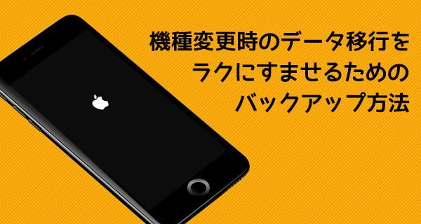 機種変更時向けiPhoneのバックアップ方法!パソコンのiTunesなら面倒なデータ移行を省けるんです