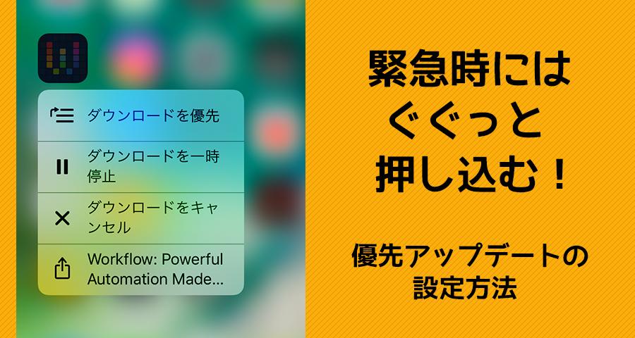 iPhoneアプリアップデート時にダウンロード順を優先設定する方法