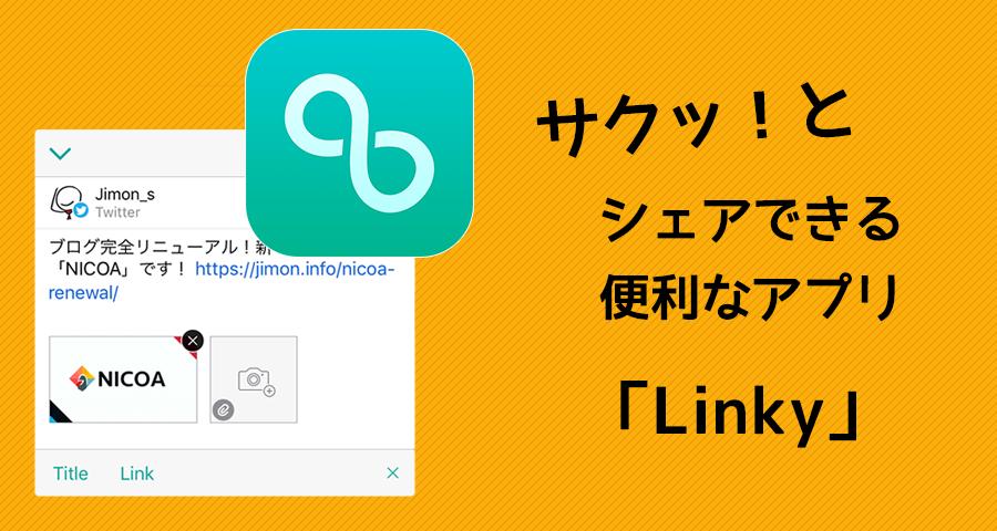 どのアプリからでもサクッとシェア!Twitter、facebook投稿特化アプリ「Linky」がめっちゃいい!
