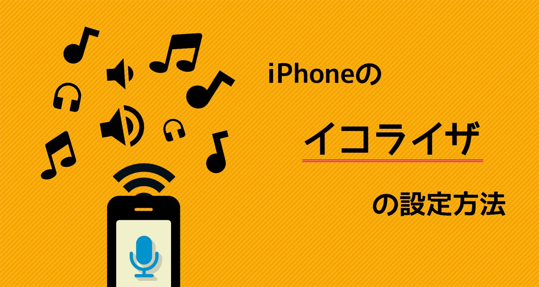 iPhoneのミュージックで「イコライザ」を設定する方法!アプリにないけど実はあります