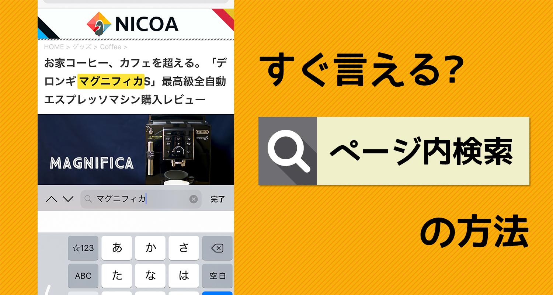 iPhoneのSafariでページ内検索する方法