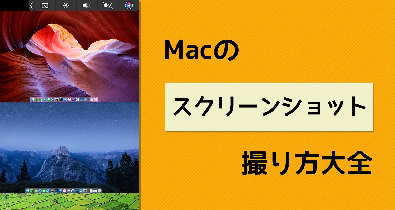 Macでスクリーンショットを撮る方法!ウィンドウ単位、メニュー、Touch Barも撮れるんです