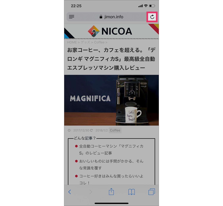 Safariの更新ボタンを長押し