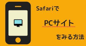 iPhoneのSafariでデスクトップPC版サイトを開く2つの方法