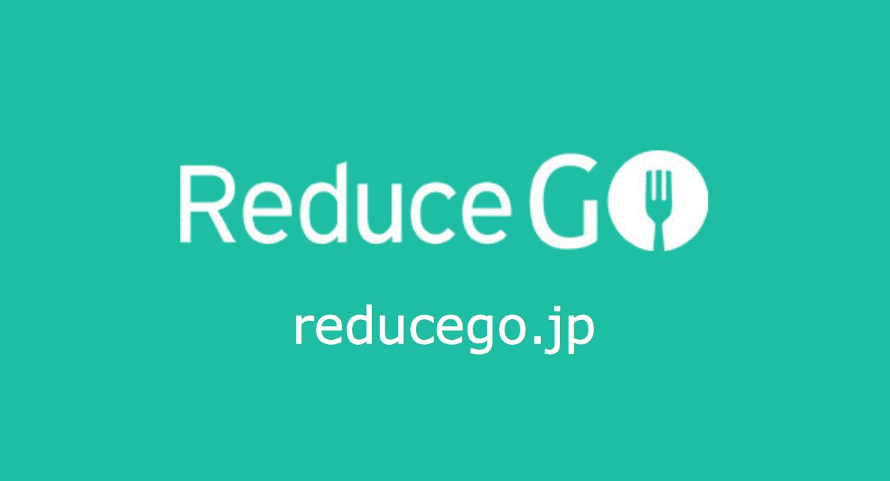 全力で応援したい。捨てられてしまう料理を救うWebサービス「Reduce GO」