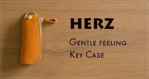 毎日触れるものには、やさしいカタチを。「HERZファスナーキーケース」