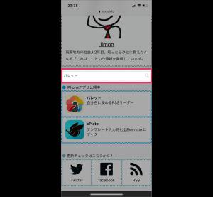 個人サイトも登録可能
