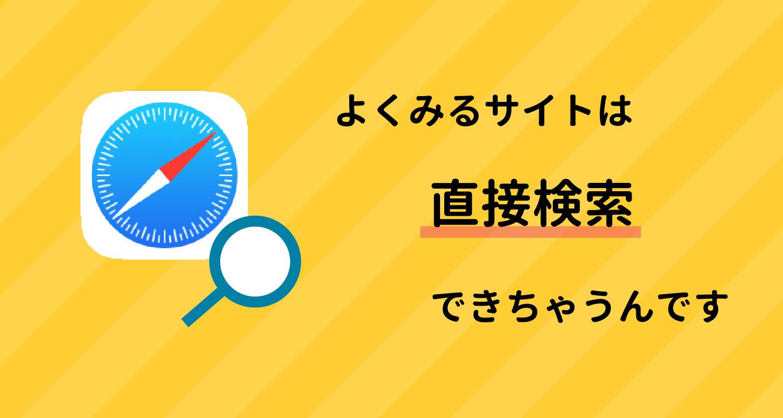 よくみるサイトを直接検索!iPhone Safariの「クイックWebサイト検索」設定方法