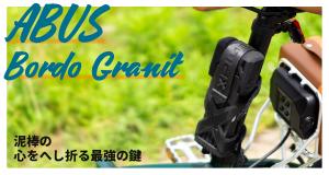 泥棒の心をへし折る自転車の鍵。ABUS 最強ブレードロック「Bordo Granit X-Plus 6500」