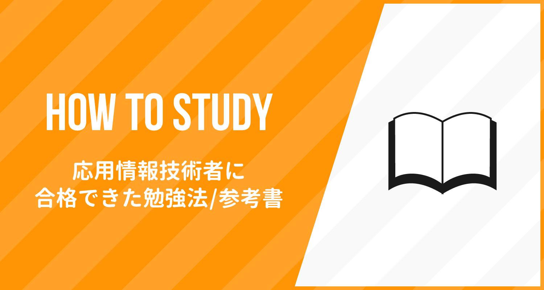 情報系卒でない僕が「応用情報技術者試験」に合格した勉強法。教材・参考書のおすすめも