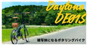 被写体になる電動自転車。デイトナ ポタリングバイク「DE01S」購入レビュー