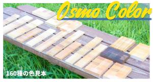 オスモカラー色見本!塗料9種×木材19種のカラーサンプルを作りました