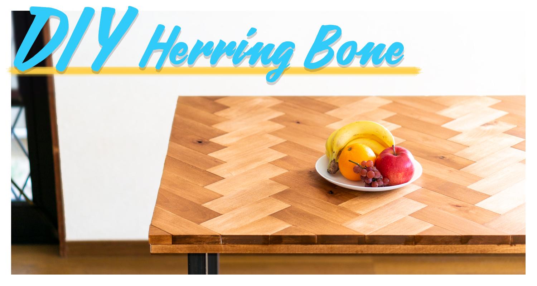 【賃貸DIY】紛うことなき一生モノ!ヘリンボーン柄ダイニングテーブルをDIY