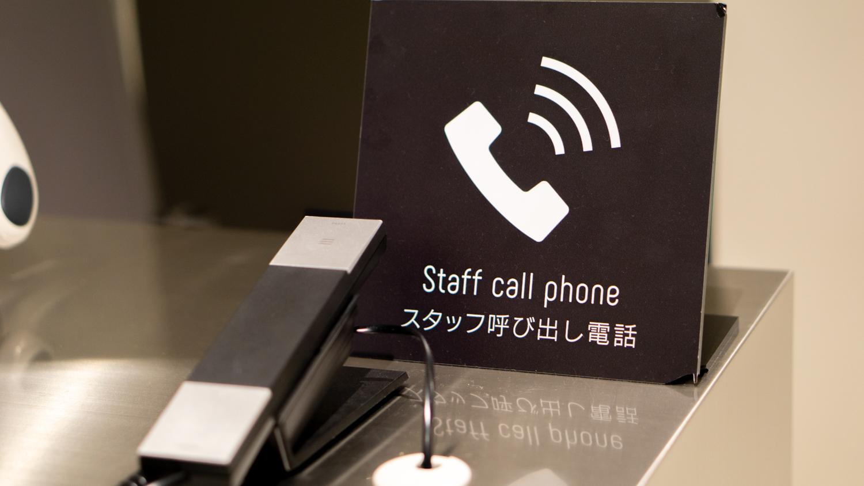 スタッフは電話で呼べます